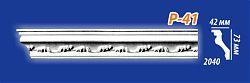 Потолочные инжекционные плинтуса Р-41