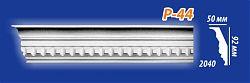 Потолочные инжекционные плинтуса Р-44
