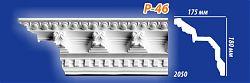 Потолочные инжекционные плинтуса Р-46