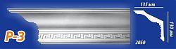 Потолочные инжекционные плинтуса Р-3