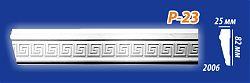Потолочные инжекционные плинтуса Р-23