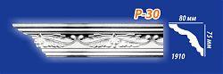Потолочные инжекционные плинтуса Р-30