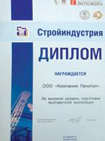 Диплом Стройиндустрия 2008