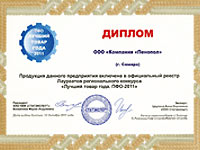 Диплом Лучший товар 2011 года