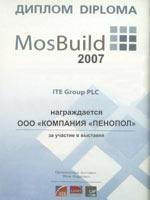 Диплом MosBuild 2007