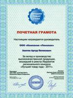 Почетная грамота - Лучший товар 2011 года