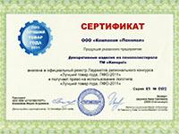 Сертификат Лучший товар 2011 года