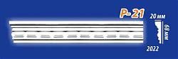 Потолочные инжекционные плинтуса Р-21