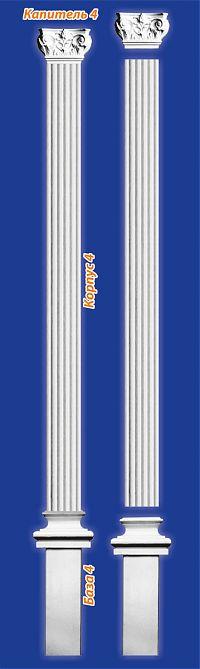 Колонна: База 4, Корпус 4, Капитель 4